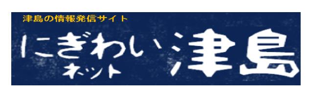にぎわいネット津島