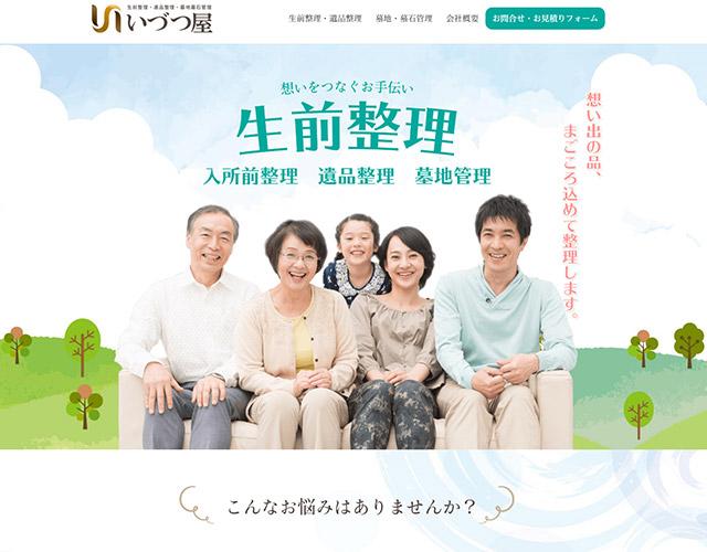 いづつ屋公式サイト