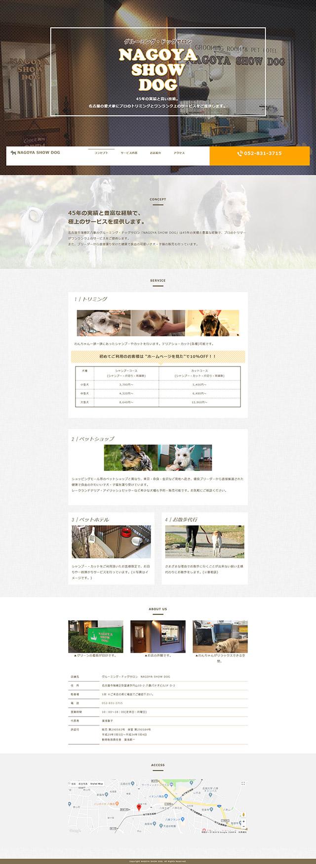 ナゴヤショードッグ様公式ホームページ
