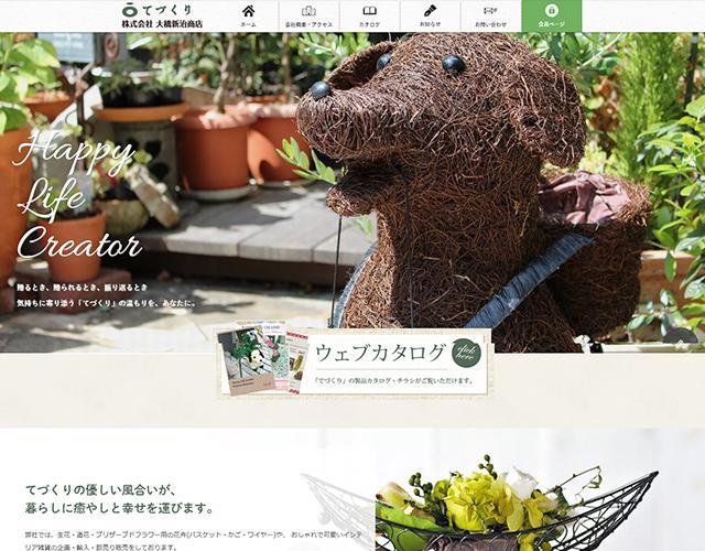 株式会社 大橋新治商店公式サイト