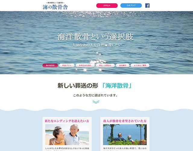 海の散骨舎公式サイト