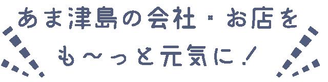 あま津島エリアの会社・お店を<br>もっと元気に!