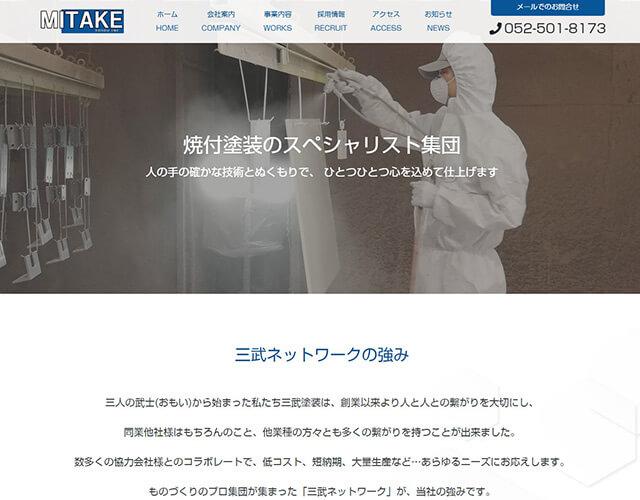 有限会社三武塗装様ホームページ作成