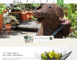 株式会社大橋新治商店様ホームページ作成