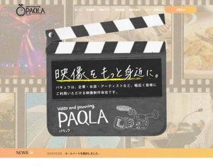 株式会社PAQLA様ホームページ作成