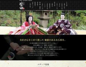 人形処柴田ホームページ作成