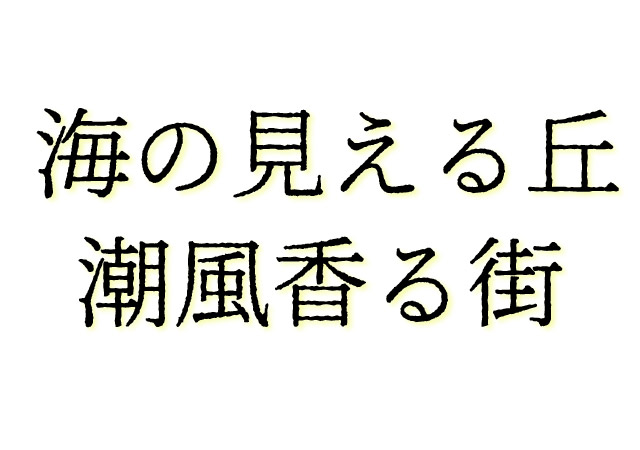 幻ノにじみ明朝