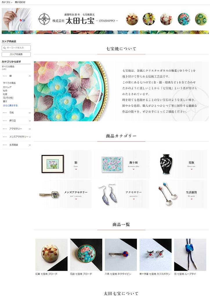 株式会社太田七宝様Yahooショッピング