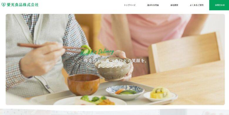 愛光食品株式会社様